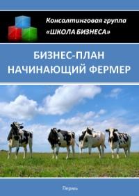 Бизнес план начинающий фермер