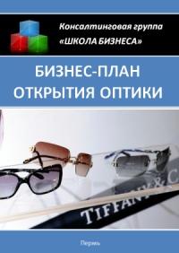 Бизнес план открытия оптики