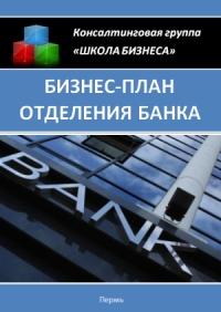 Бизнес план отделения банка