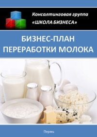 Бизнес план переработки молока