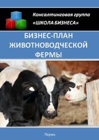 Бизнес план животноводческой фермы