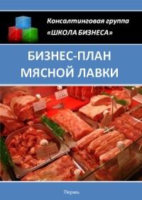 Бизнес план мясной лавки