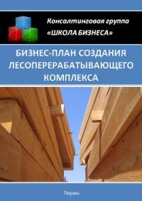 Бизнес план создания лесоперерабатывающего комплекса