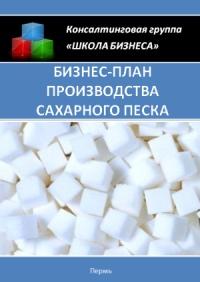 Бизнес план производства сахарного песка