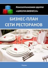Бизнес план сети ресторанов