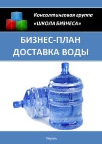 Бизнес план доставка воды