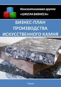 Бизнес план производства искусственного камня
