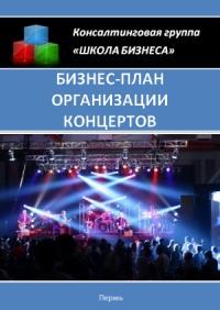 Бизнес план организации концертов