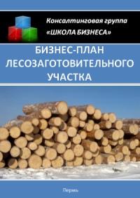 Бизнес план лесозаготовительного участка
