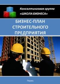 Бизнес план строительного предприятия