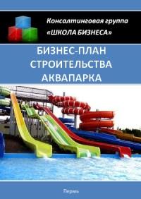 Бизнес план строительства аквапарка