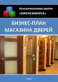 Бизнес план магазина дверей