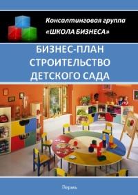 Бизнес план строительство детского сада