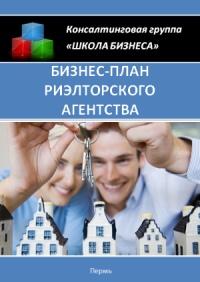 Бизнес план риэлторского агентства