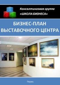 Бизнес план выставочного центра