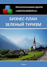 Бизнес план зеленый туризм