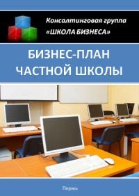 Бизнес план частной школы