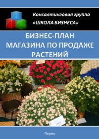 Бизнес план магазина по продаже растений