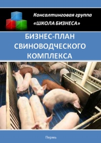 Бизнес план свиноводческого комплекса