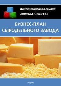 Бизнес план сыродельного завода