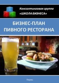 Бизнес план пивного ресторана