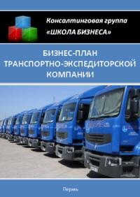 Бизнес план транспортно-экспедиторской компании