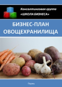 Бизнес план овощехранилища