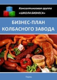 Бизнес план колбасного завода