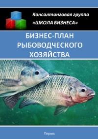 Бизнес план рыбоводческого хозяйства