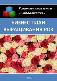 Бизнес план выращивания роз