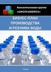 Бизнес план производства и розлива воды