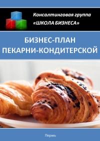 Бизнес план пекарни-кондитерской