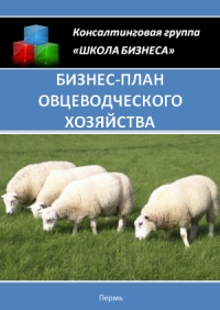 Бизнес план овцеводческого хозяйства