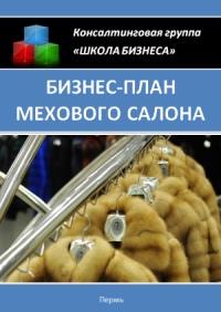 Бизнес план мехового салона