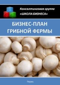 Бизнес план грибной фермы
