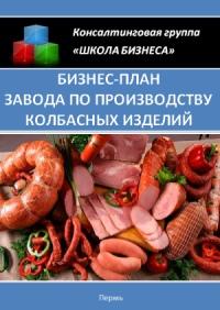 Бизнес план завода по производству колбасных изделий