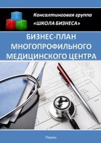 Бизнес план многопрофильного медицинского центра