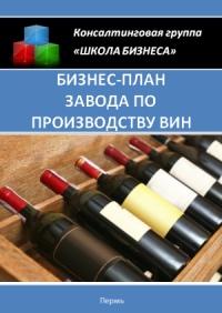 Бизнес план завода по производству вин