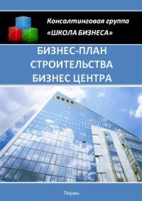 Бизнес план строительства бизнес центра