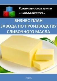 Бизнес план завода по производству сливочного масла