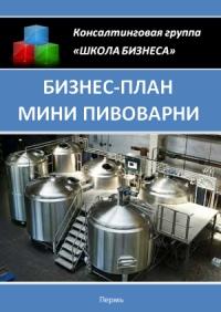 Бизнес план мини пивоварни