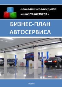 Бизнес план автосервиса