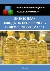 Бизнес план завода по производству растительного масла