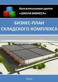Бизнес план складского комплекса