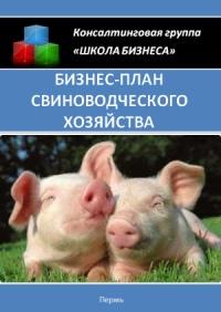 Бизнес план свиноводческого хозяйства