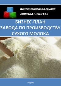 Бизнес план завода по производству сухого молока
