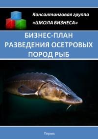 Бизнес план разведения осетровых пород рыб