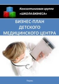 Бизнес план детского медицинского центра
