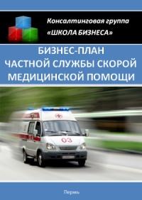Бизнес план частной службы скорой медицинской помощи