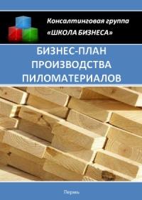 Бизнес план производства пиломатериалов
